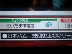 070930_weather.jpg