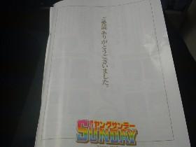 ヤングサンデー廃刊