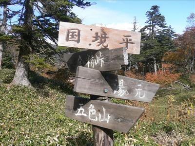 金精峠・五色山分岐