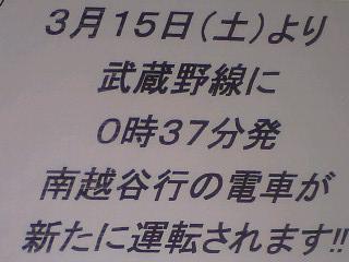 武蔵野線最終