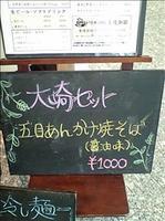 大崎セット1