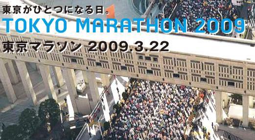 tokyo_marathon_2009